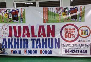 Баннер был напечатан WER-ES2502 из Малайзии
