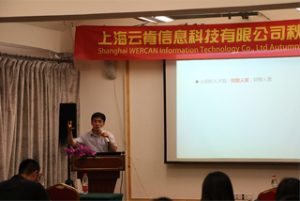 Совместное собрание в отеле Wanxuan Garden, 2015